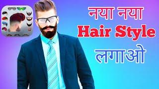 नया नया तरह-तरह आप Hair  Style  दीजिए screenshot 2