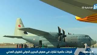 شركات عالمية تشارك في معرض البحرين الدولي للطيران المدني.