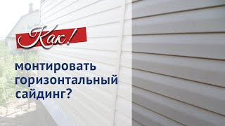 Монтаж горизонтального сайдинга(Подробности на сайте http://www.sformat.ru/catalog/sayding-alta-profil/ Если в качестве материала для отделки фасада выбирают..., 2012-04-26T12:07:39.000Z)