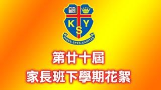 Publication Date: 2016-06-15 | Video Title: 救恩學校 2015-2016 家長班下學期花絮