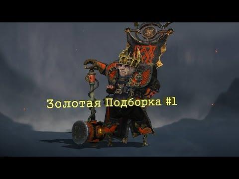видео: panzar Золотая Подборка #1
