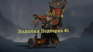 Panzar Золотая Подборка #1