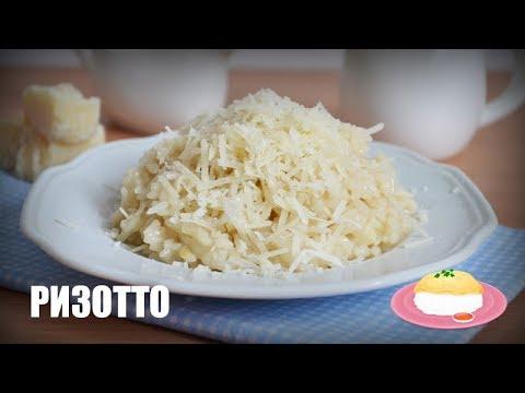 Ризотто (классический) — видео рецепт
