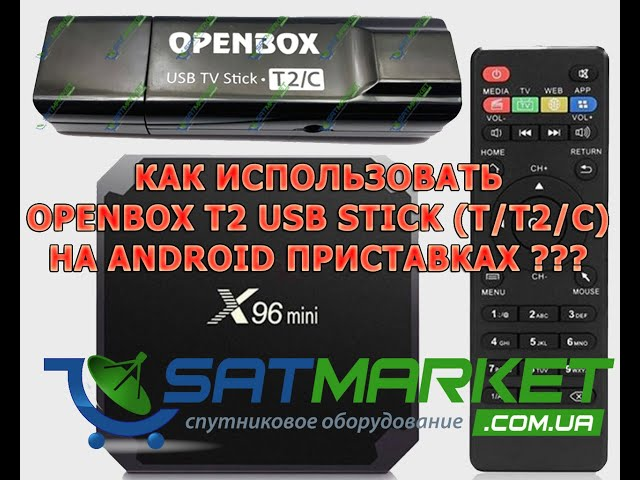 Видео обзор подключения Openbox T2 USB stick к Android приставке и спутниковому ресиверу Openbox