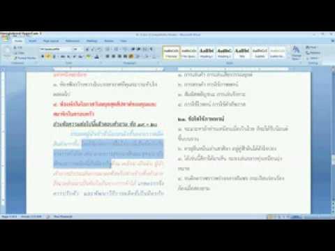ครูพลอย เฉลย ONET ม.6 ภาษาไทย ตอนที่ 2