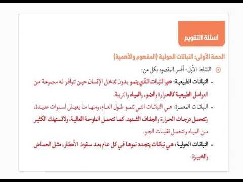 Aarda Info الصور والأفكار حول النبات الطبيعى والحيوان البرى فى مصر للصف الاول الاعدادى