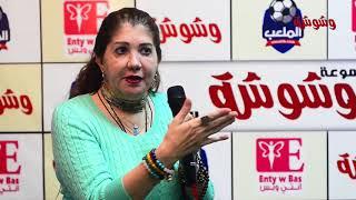 وشوشة |رولا خرسا تكشف عن مشكلتها مع التلفزيون المصرى|Washwasha