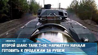 Наш танк Т-14 получит второй шанс «Армату» начали готовить к продажам на экспорт