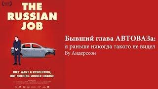 видео Бу Андерсон: бывший глава Автоваза