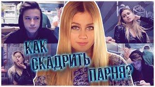 """Download """"ПОЛЕЗНЫЕ СОВЕТЫ"""". КАК СКАДРИТЬ ПАРНЯ??!!!! Mp3 and Videos"""