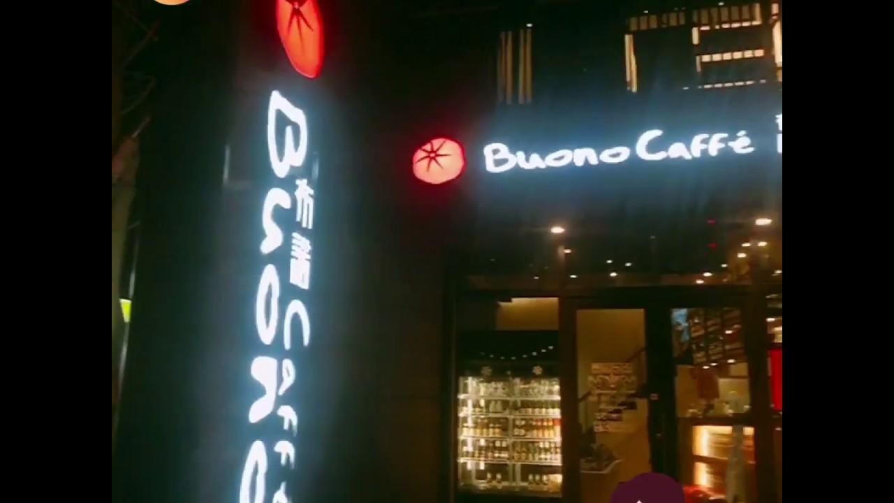 《桃園美食》Buono Caffe 布諾咖啡.南崁交流道附近有駐唱的咖啡廳 - YouTube