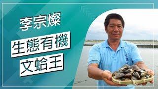 草地狀元-生態有機文蛤王(20181001播出)careermaster