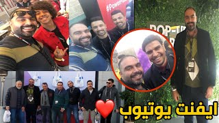 ايفنت اليوتيوب | ضحك مع شاور وهيكل توينز وهشام عفيفي | ناصر حكاية