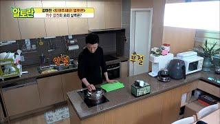 (도와주세요!알토란) 가수 강진, 우당탕탕 요리 첫 도전기!! MBN 201206 방송