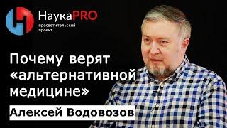 """Алексей Водовозов - Почему верят """"альтернативной медицине"""""""