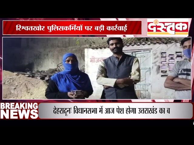 अलीगढ़ में  रिश्वतखोर पुलिसकर्मियों पर बड़ी कार्रवाई