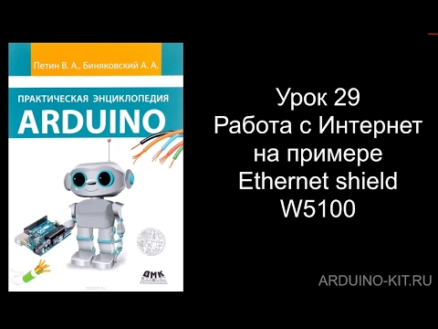 Проект 29: Работа с Arduino Ethernet Shield W5100