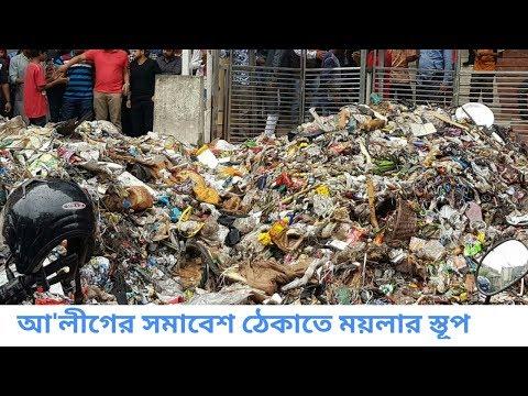 Loads of trash dumped on AL scheduled programme in Dhaka