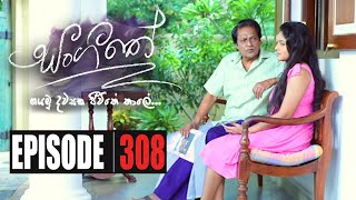 Sangeethe | Episode 308 24th June 2020