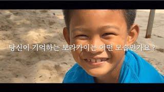 보라카이_아이폰 사진첩…