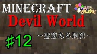 【マインクラフト】 Devil World 悪意ある洞窟  NO.12  【あしあと】 thumbnail