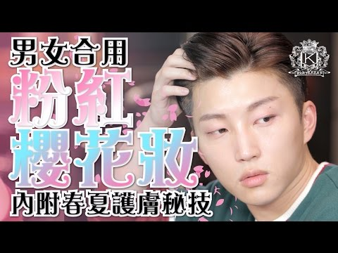 Spring Pink Makeup Tutorial | RickyKAZAF