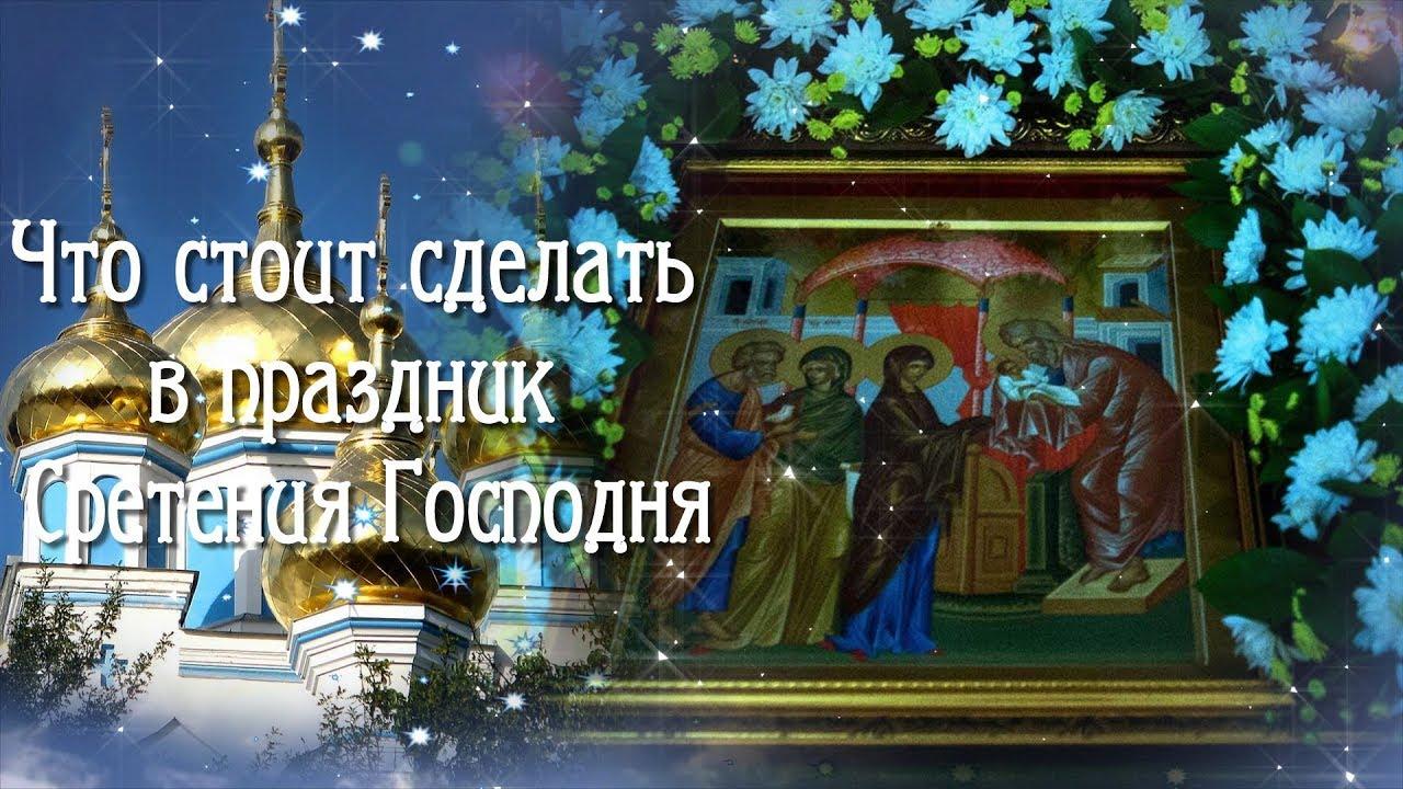 Что стоит сделать в праздник Сретение Господне #1