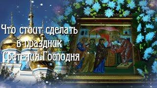 Что стоит сделать в праздник Сретение Господне