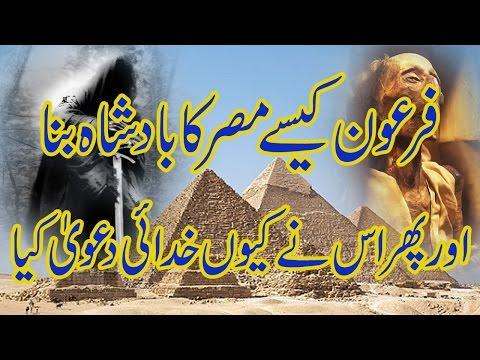 FIRON STORY   KAISY MISAR EGYPT KA BADSHAH BANA. HISTORY DOCUMENTARIES OF MOUSA A.Firon dead body