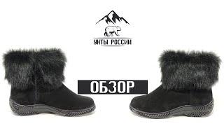 Унты России унты женские натуральные короткие черный песец литая подошва код 40060