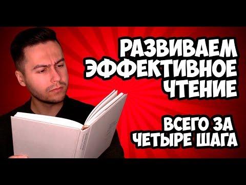 4 ПРИНЦИПА ЭФФЕКТИВНОГО ЧТЕНИЯ
