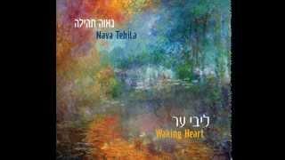 Nava Tehila - Oseh Shalom עושה שלום - נאוה תהילה