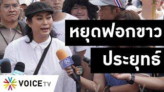 Wake Up Thailand - ถ้าไล่ 'ยิ่งลักษณ์' ได้ ทำไมจะไล่ 'ประยุทธ์' ไม่ได้