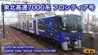 泉北高速7000系フロンティア号 SPACE TRAIN FRONTIER【4K】