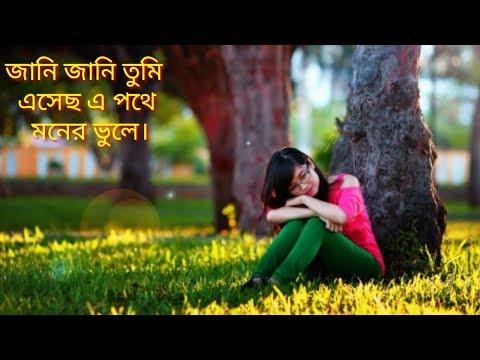 Jani jani tumi esecho e pothe moner o vule Rabindra Sangeet WhatsApp Status by Lyrics Wise Status
