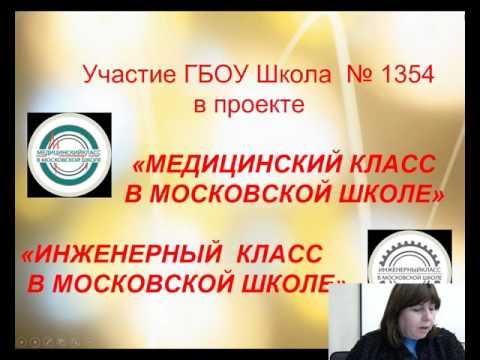 Прямая трансляция родительского собрания в ГБОУ Школа 1354