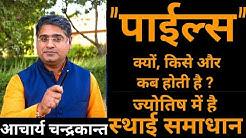 पाइल्स का स्थायी समाधान ज्योतिष में है   Piles in astrology   Acharya Chandrakant