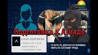 Свидетельства Зверств в Туркменистане