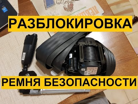 Разблокировка - ремонт  ремня безопасности после ДТП Kia Cadenza Repair Seat Belt
