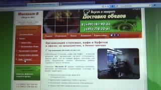Обеды в офис(Доставка обедов в офис m-xit.ru., 2014-05-06T09:39:59.000Z)