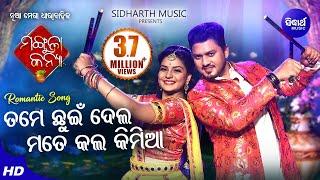 Tuma Chhuin Dela Mate | Romantic Song | Mega Serial Mangula Kanya | Tushar,Swetlana | Sidharth Music