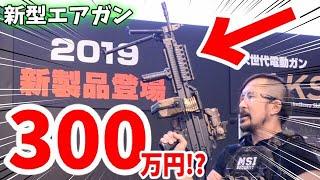 【驚愕】えっ!300万円のエアガン⁉︎ 東京マルイフェス5 Mk46 Mod.0 遂にLMGが2倍の反動を引っさげて登場!新作エアガン #2