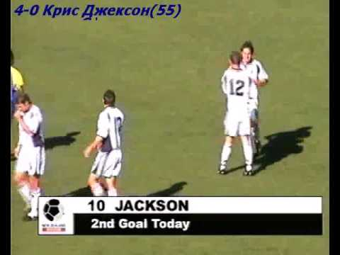 QWC 2002 New Zealand vs. Solomon Islands 5-1 (11.06.2001)