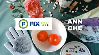 ФИКС ПРАЙС потрясающие НОВИНКИ | покупки для дома в магазине FIX PRICE | ОБЗОР июнь 2019