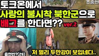(토크온)에서 사랑의 불시착 북한군으로 배그를 한다면?…
