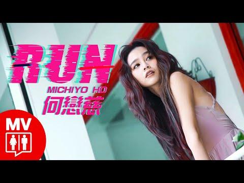 【RUN】挑戰禁忌之歌!@Michiyo 何戀慈 @Red People 《我不是何念兹》EP