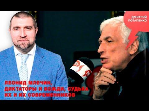«Потапенко будит!», Леонид