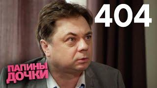 Папины дочки | Сезон 20 | Серия 404