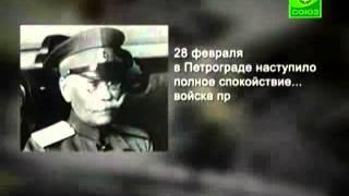 Отечественная история. Фильм 25. Февральская революция. Катастрофа