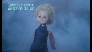Кукла – Следствие ведут экстрасенсы 2018. Выпуск 39 от 02.09.2018